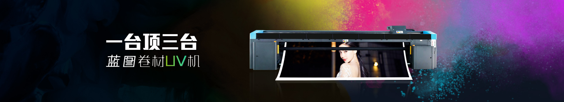 蓝图卷材UV机一台顶三台
