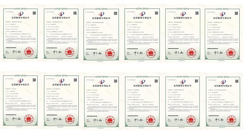 12项专利证书