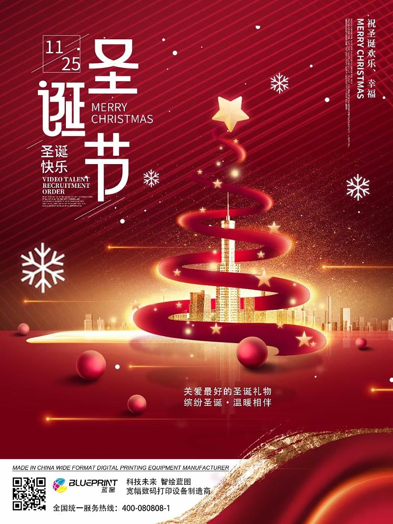 蓝图数码圣诞节海报