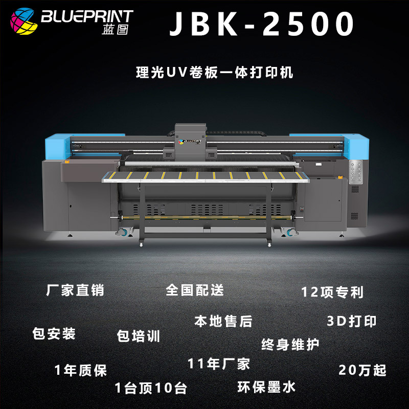 理光uv打印机