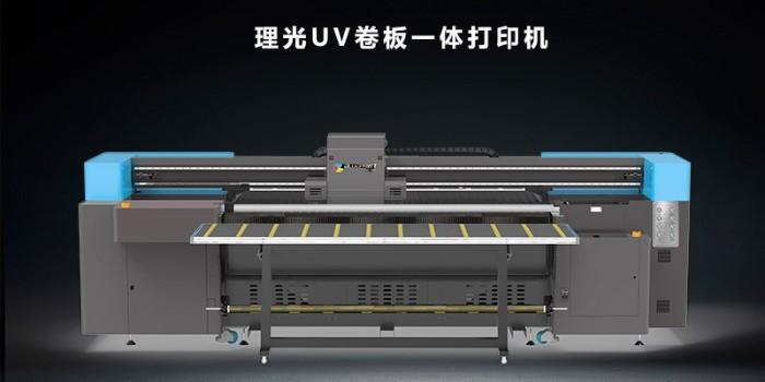 理光uv打印机厂家哪家好?